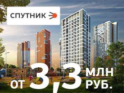 Квартал «Спутник» Студии c отделкой от 3,3 млн рублей